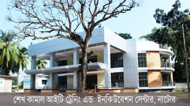 Sheikh Kamal IT Training Center Natore